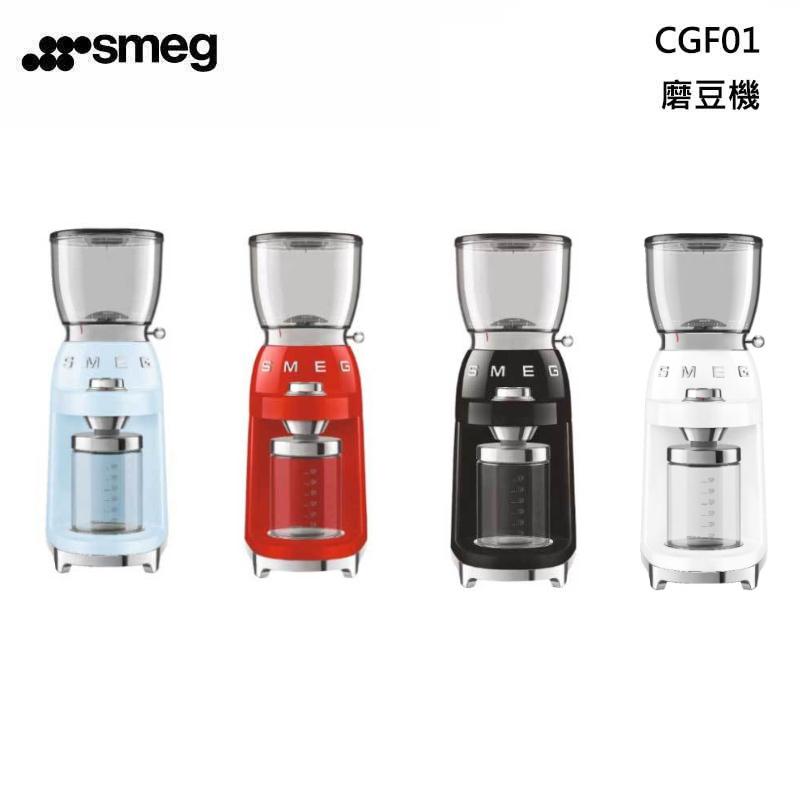 smeg CGF01 定量磨豆機 復古風格