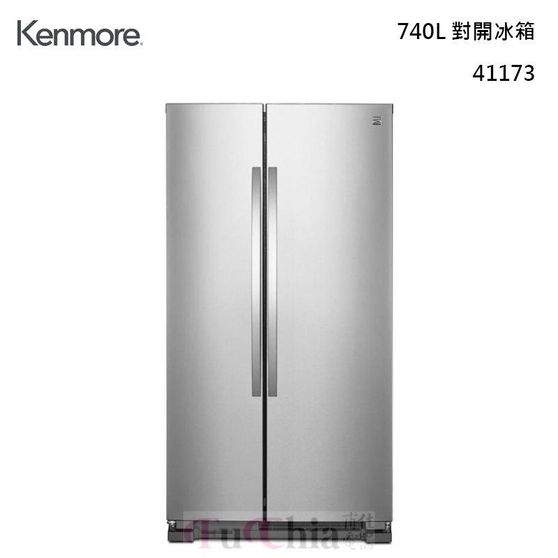 Kenmore 41173 對開冰箱 740L
