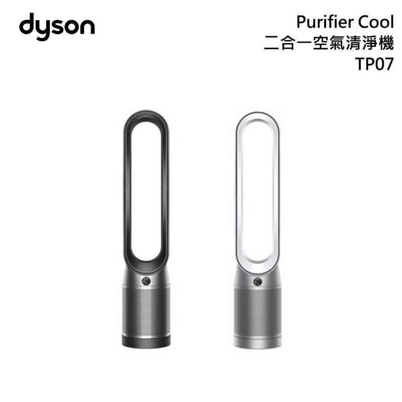 DYSON TP07 Purifier Cool 二合一空氣清淨機 涼風扇