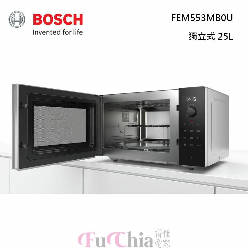 BOSCH FEM553MB0U 微波燒烤爐 獨立式 25L
