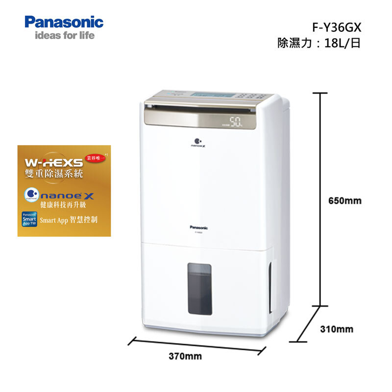 Panasonic F-Y36GX 高效型 除濕機 除濕力 18L/日