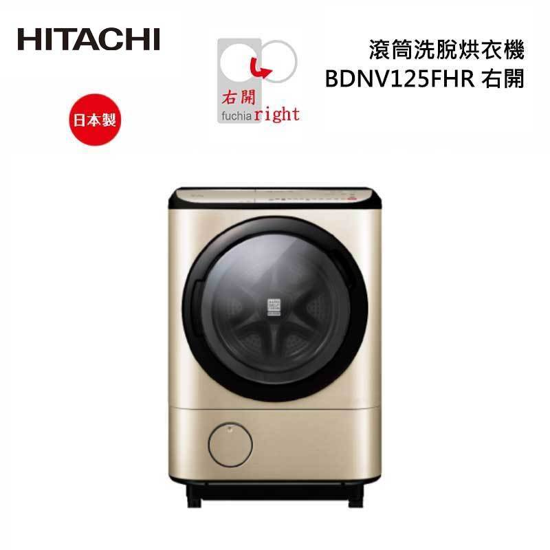 HITACHI BDNV125FHR 滾筒洗脫烘衣機 12.5kg  (右開)