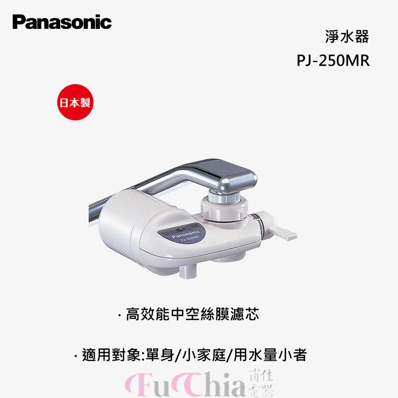 Panasonic PJ-250MR 水龍頭直接安裝型 淨水器