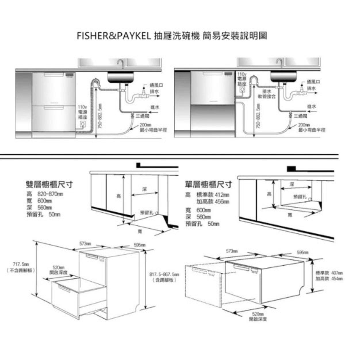 Fisher&Paykel DD60DHI9 嵌門板 雙層抽屜式 洗碗機 9系列