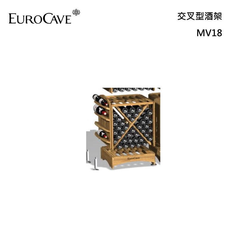 EuroCave MV18 交叉型酒架 Modulotheque 橡木儲酒架