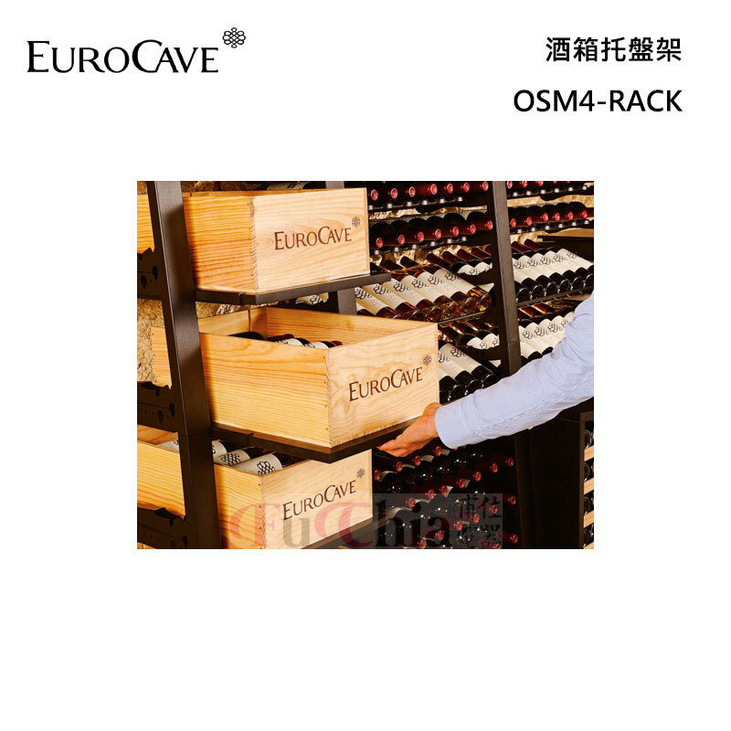 EuroCave OMS4 酒箱托盤架 Modulosteel 鋼製酒架