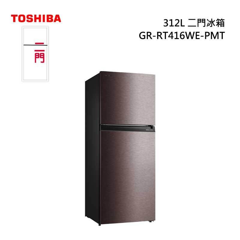 TOSHIBA GR-RT416WE-PMT 二門變頻冰箱 312L 精品系列