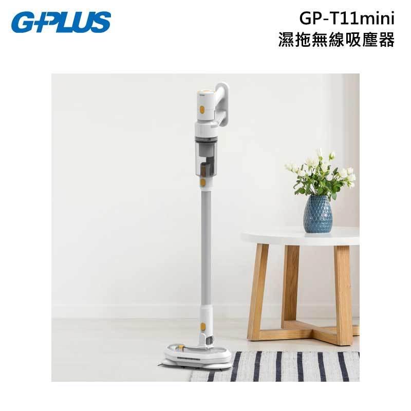 GPLUS GP-T11mini 濕拖無線吸塵器 輕巧機身