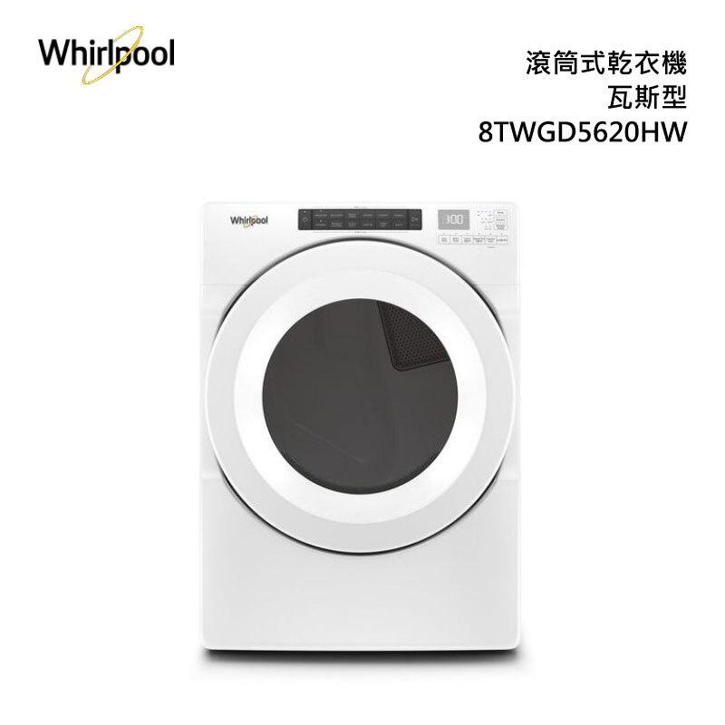 Whirlpool 8TWGD5620HW 瓦斯型 乾衣機 16kg