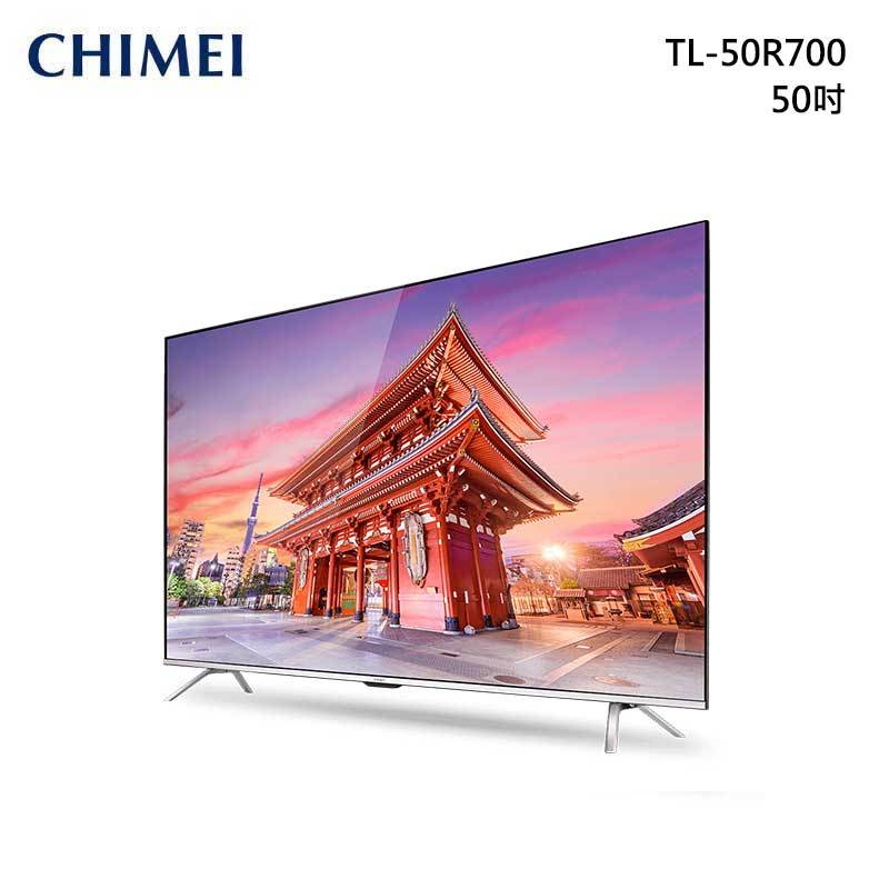 CHIMEI TL-50R700 4K HDR 液晶電視 50吋 Android TV