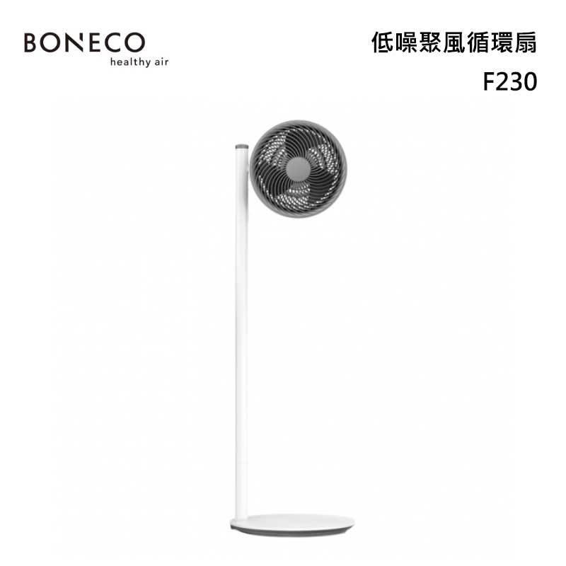 BONECO F230 低噪聚風循環扇 循環扇 (加高版)