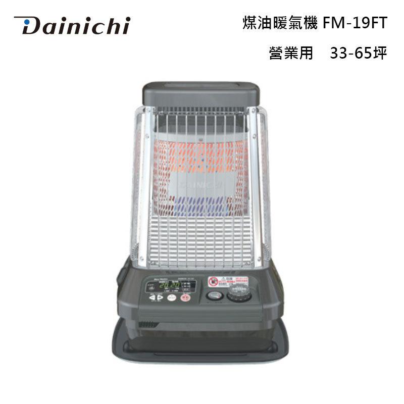 DAINICHI FM-19FT 大型營業用煤油暖氣機 33~65坪