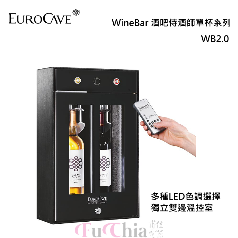 EuroCave WineBar 酒吧侍酒師單杯系列 WB2.0 玻璃門 2瓶 真空封存