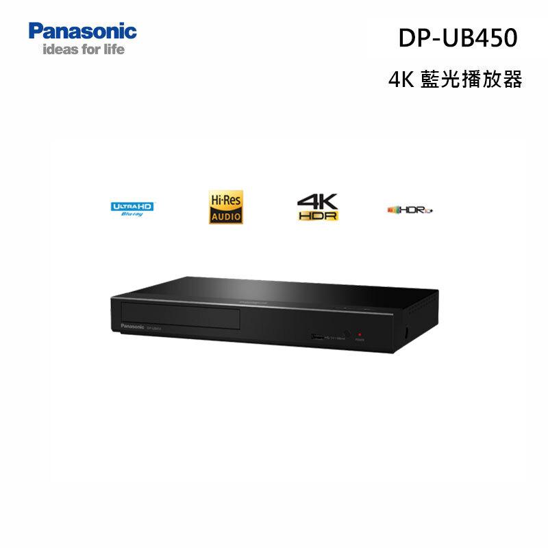 Panasonic DP-UB450-K 4K 藍光播放器 支援4K/HDR
