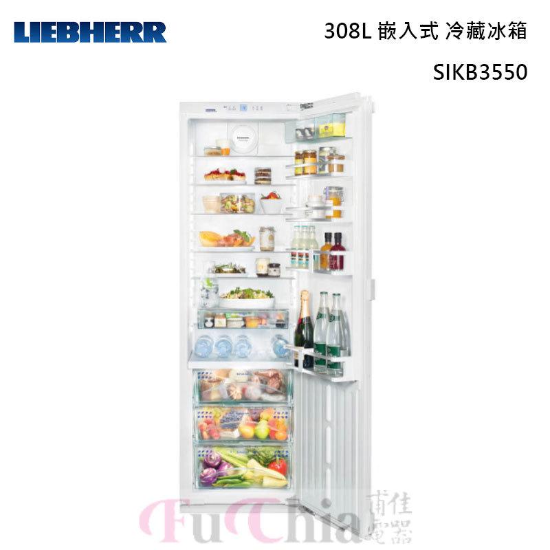 LIEBHERR SIKB3550 全嵌入式 冷藏櫃+BioFresh 308L (220V)