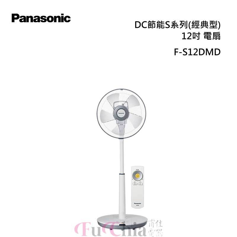 Panasonic F-S12DMD 12吋 立扇 DC節能S系列經典型