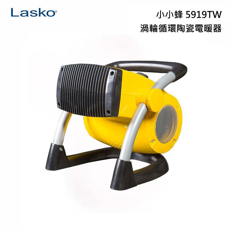 Lasko 5919TW 小小蜂 陶瓷電暖器 渦輪循環陶瓷電暖器