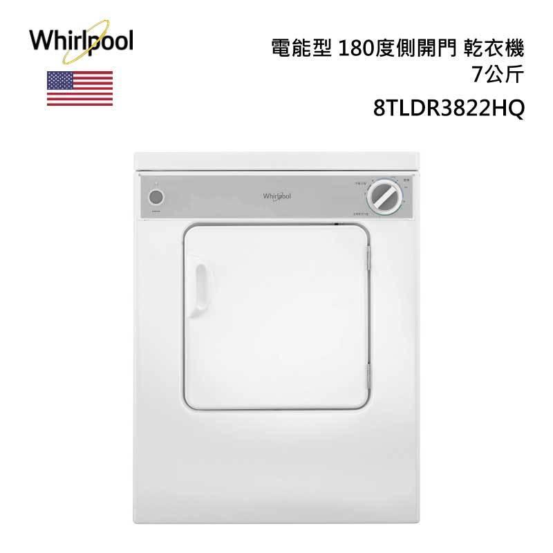 Whirlpool 8TLDR3822HQ 電能型 乾衣機 7kg