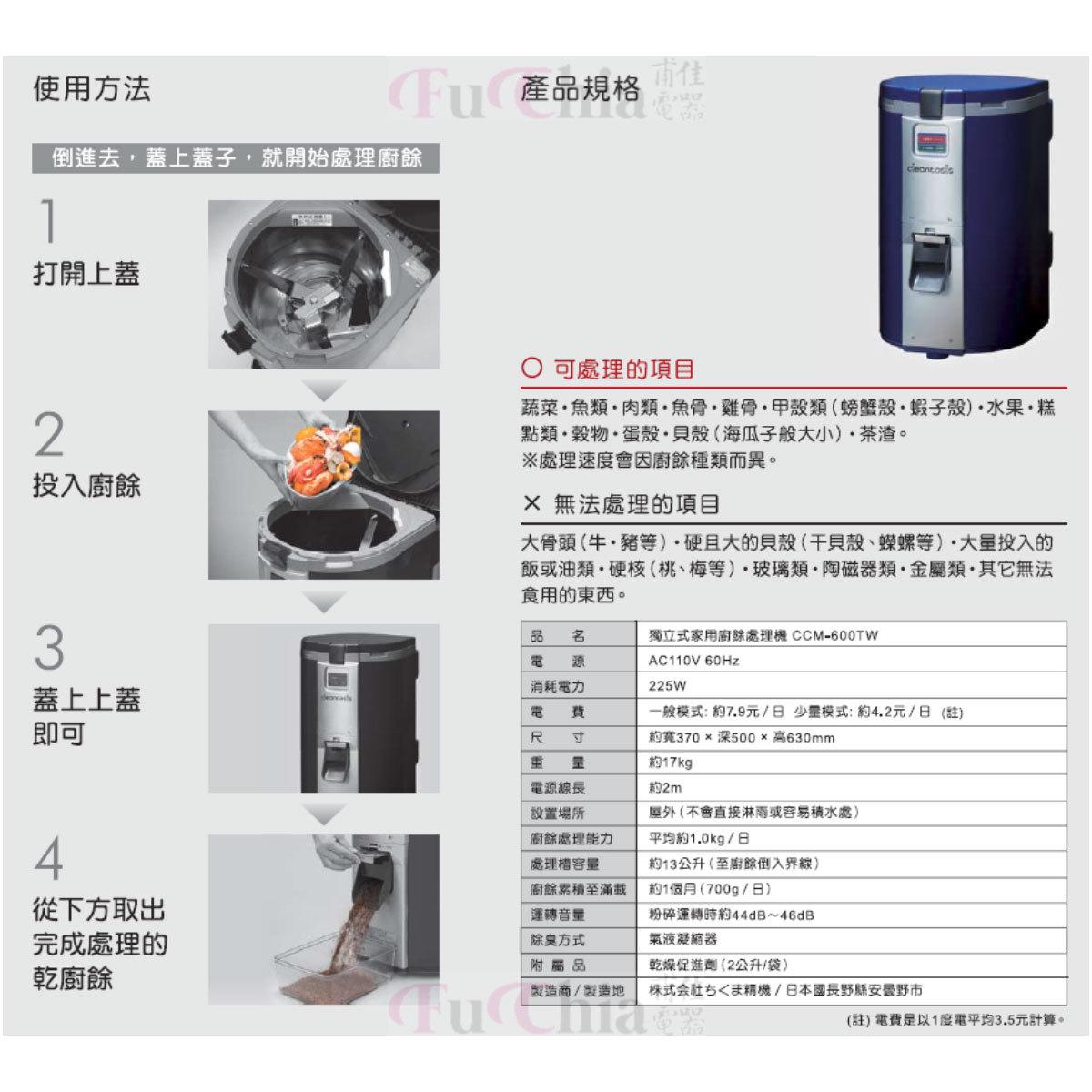 Chikuma CCM600TW 粉碎+乾燥式 獨立式廚餘處理機 室內/外型兩用