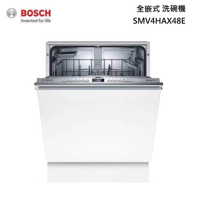 BOSCH SMV4HAX48E 60公分 全嵌入式 洗碗機 4系列 入門型 (220V)