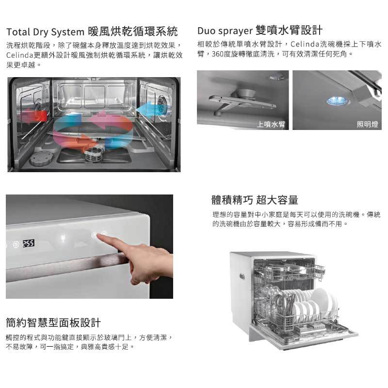 Celinda DB-800I 洗碗機 嵌入型/桌上型 8人份