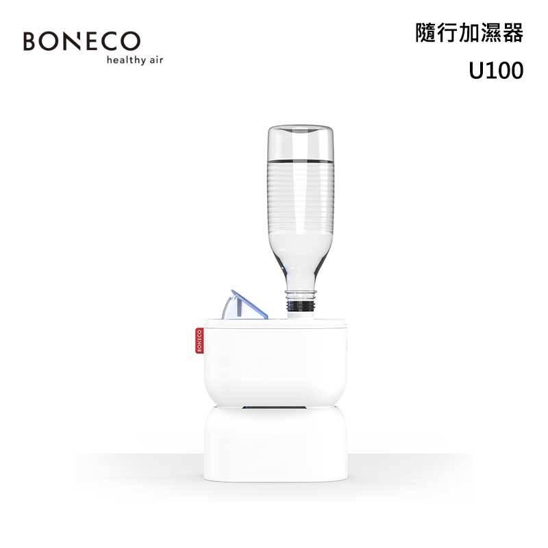 BONECO U100 隨行加濕機 便攜系列