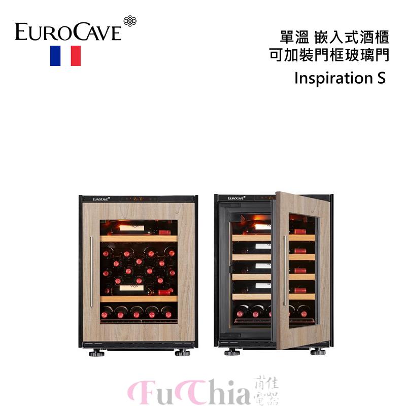 EuroCave Inspiration S 可加裝門框玻璃門 單溫 嵌入式酒櫃 30瓶