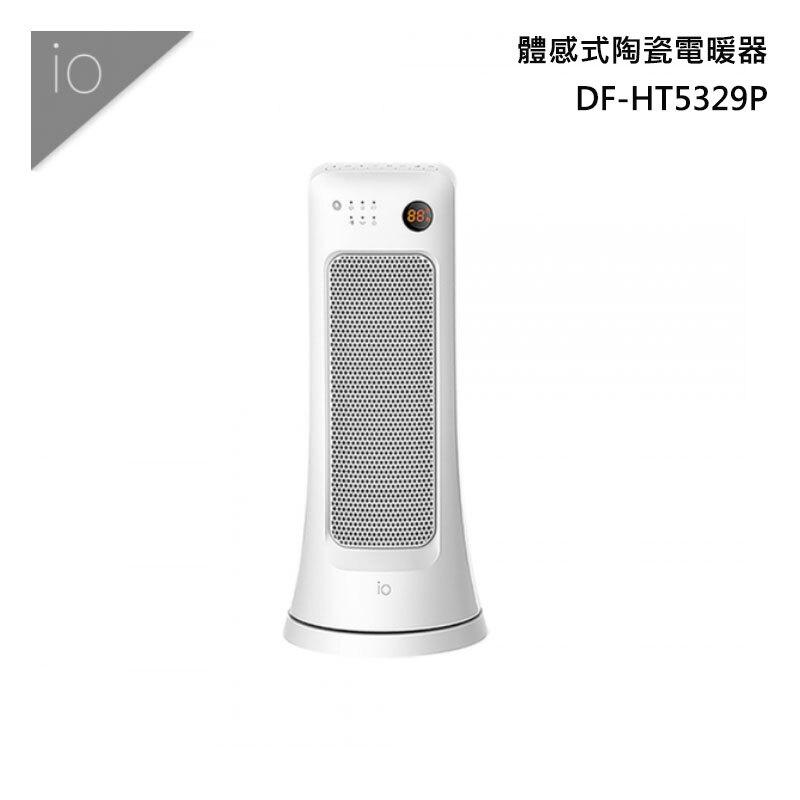 io DF-HT5329P 體感式陶瓷電暖器 PTC電暖器