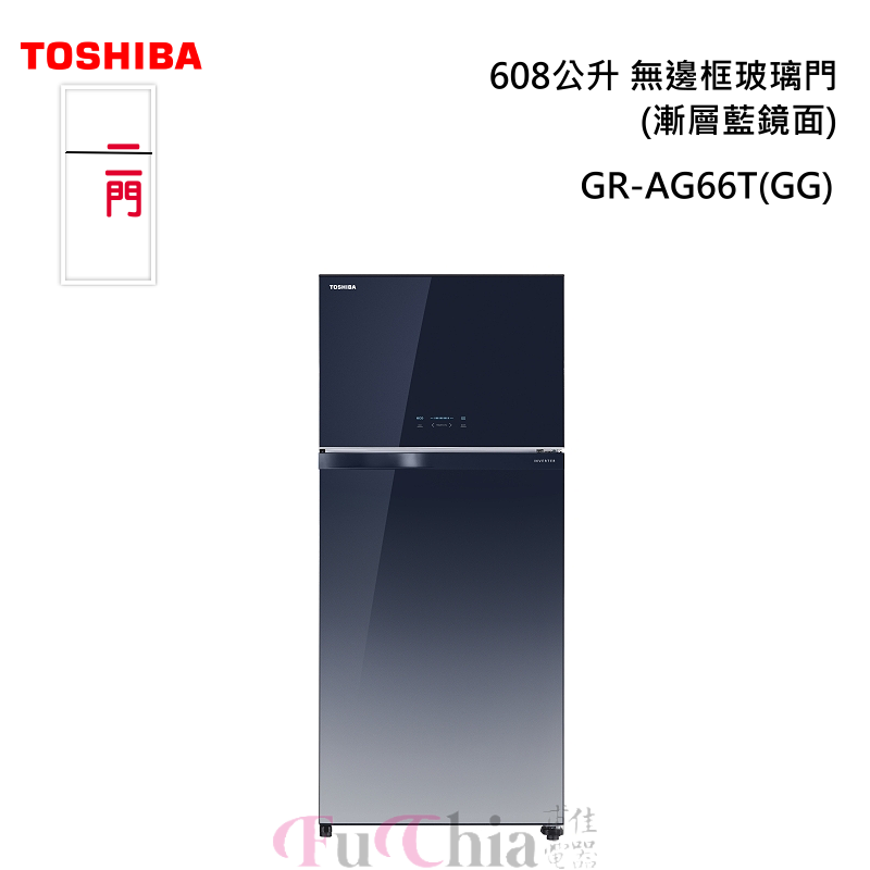 TOSHIBA GR-AG66T(GG) 無邊框玻璃門 608L