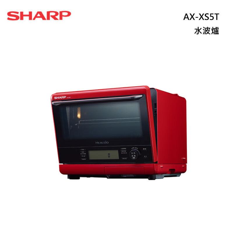 SHARP AX-XS5T(R) 水波爐 (紅色) 31L