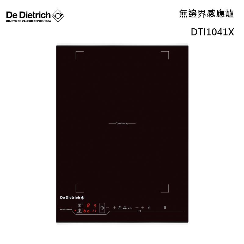 DeDietrich DTI1041X 無邊界感應爐 38cm