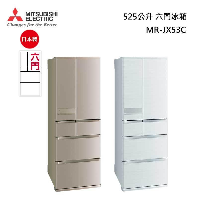MITSUBISHI MR-JX53C 日本原裝 六門冰箱 525公升