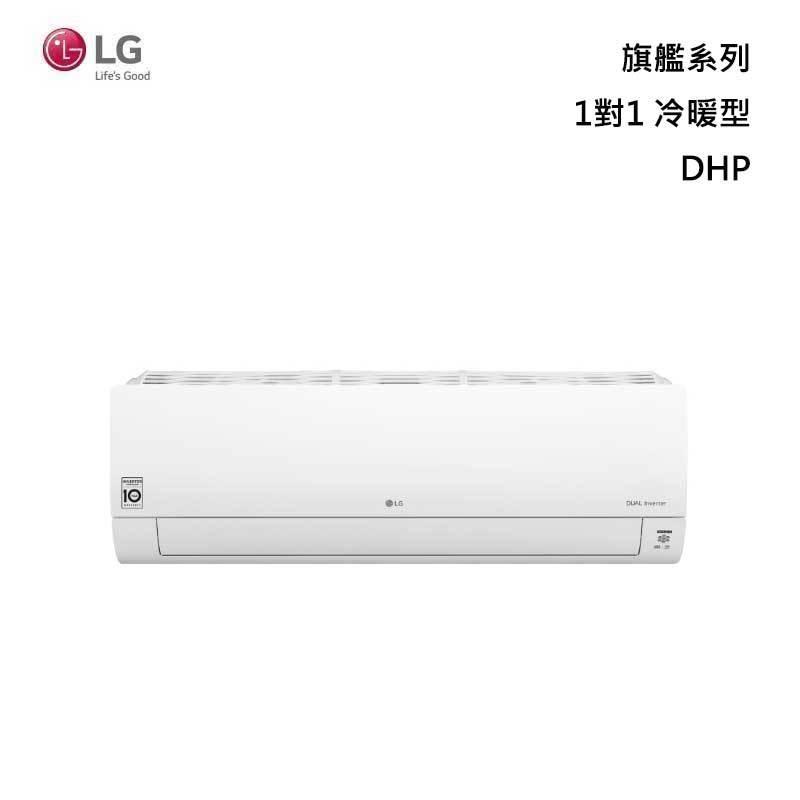 LG DHP 旗艦系列 冷暖 變頻 壁掛 分離式冷氣 1對1