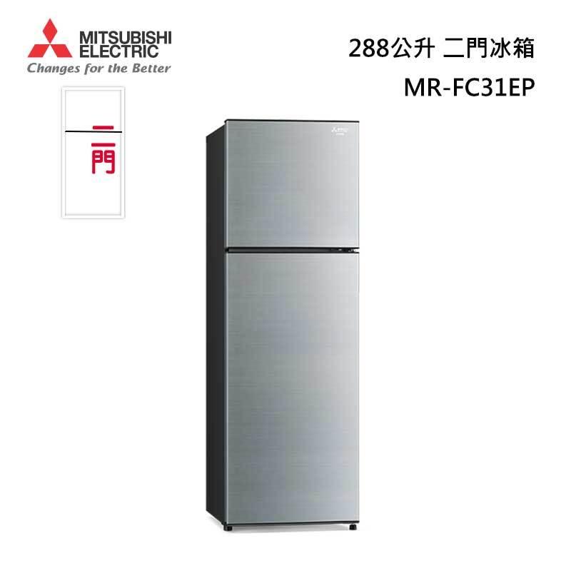 MITSUBISHI MR-FC31EP 二門冰箱 288L