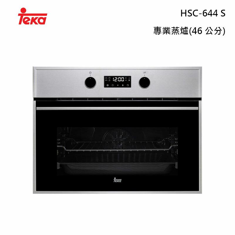teka HSC-644 S 專業蒸爐(46公分) 48L