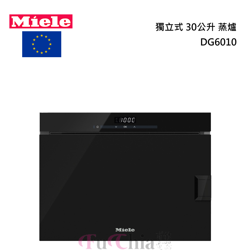 Miele DG6010 獨立式蒸爐 24L