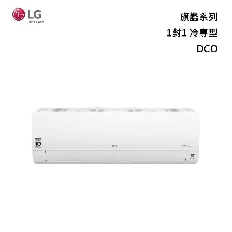 LG DCO 旗艦系列 冷專 變頻 壁掛 分離式冷氣 1對1