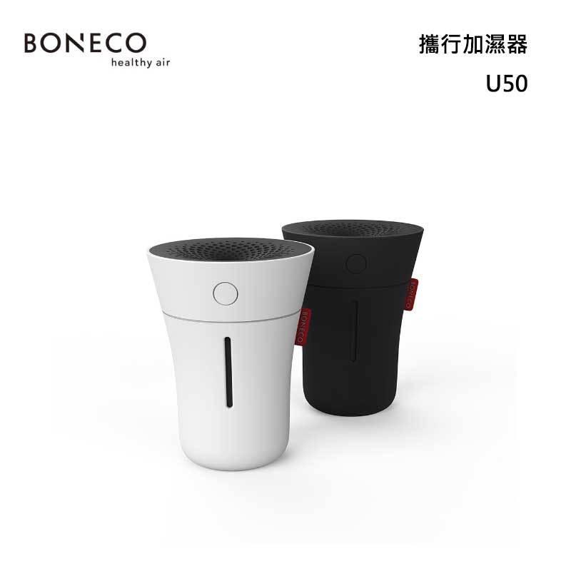 BONECO U50 攜行加濕器 便攜系列
