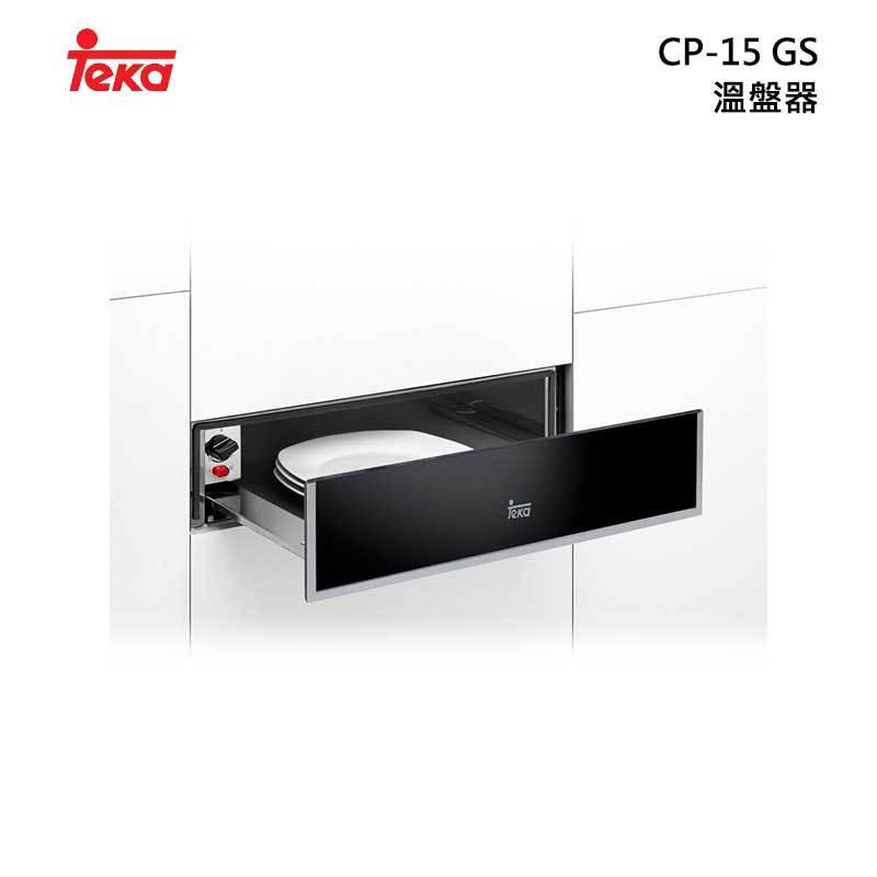 teka CP-15 GS 溫盤器 暖盤機 220V