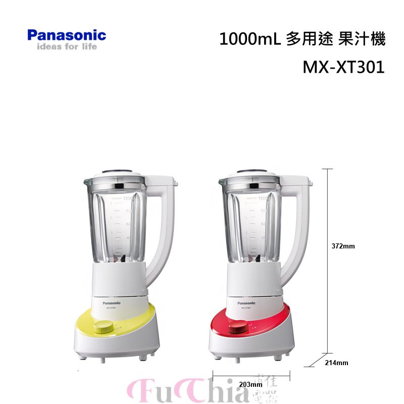 Panasonic MX-XT301 果汁機 1300mL