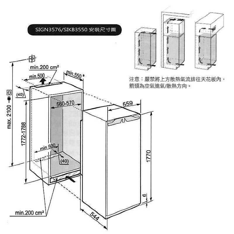 LIEBHERR SIGN3576 全嵌入式 冷凍櫃 207L (220V)