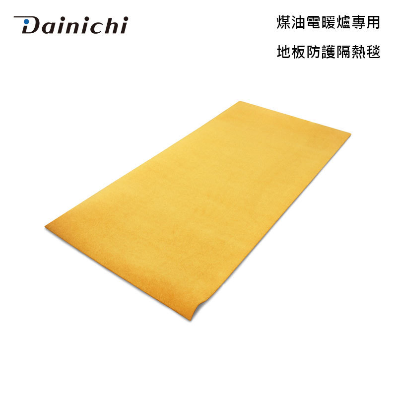 DAINICHI Z0040 地板防護隔熱毯 煤油電暖爐專用