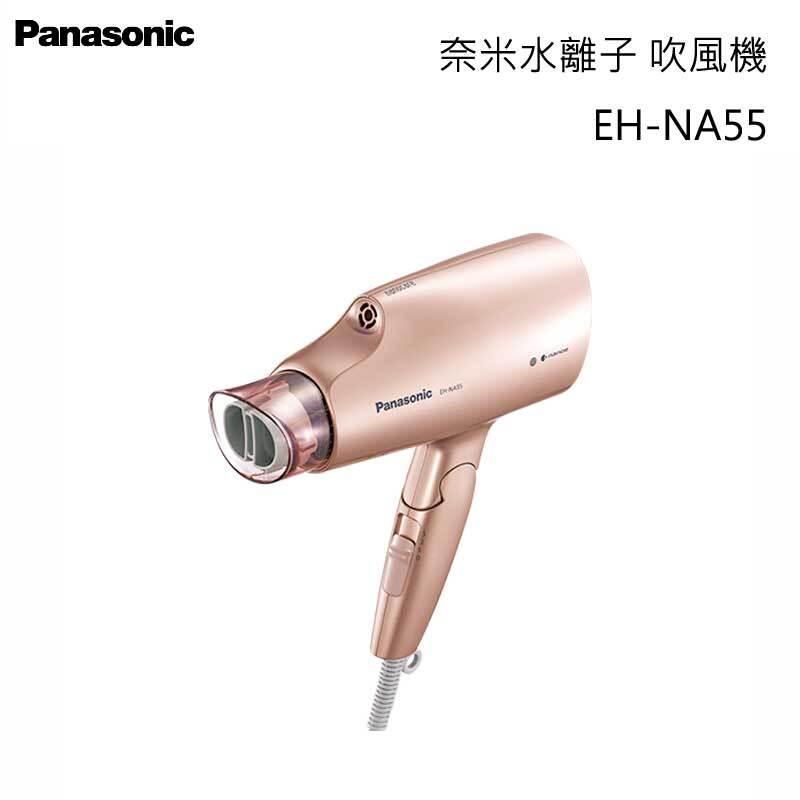 Panasonic EH-NA55 奈米水離子 吹風機 國際電壓設計