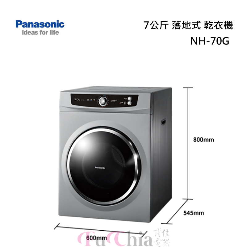Panasonic NH-70G 乾衣機 7公斤 落地型