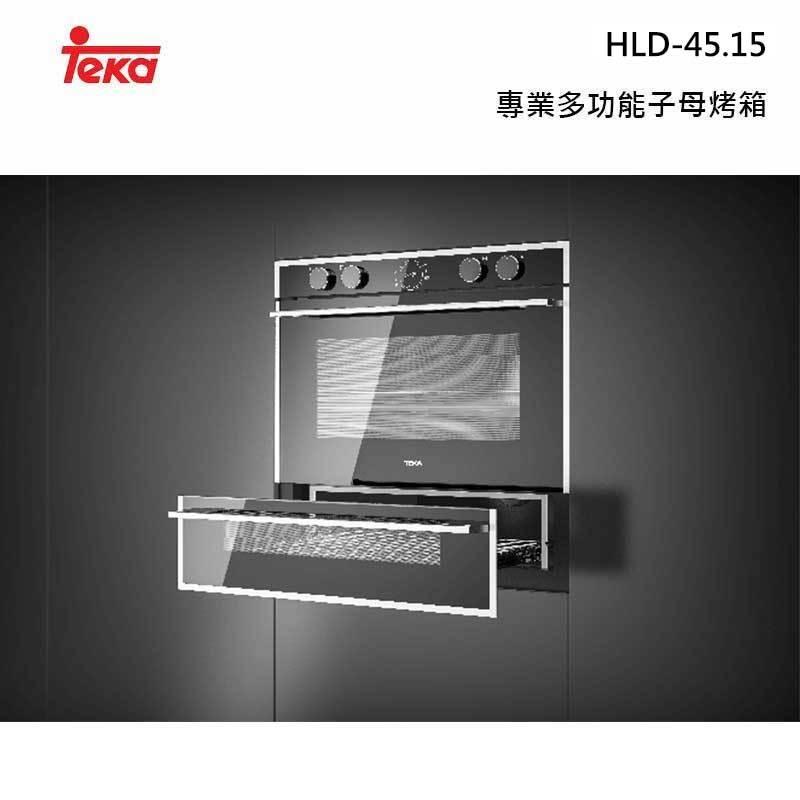 teka HLD-45.15 專業多功能子母烤箱 38L+15L
