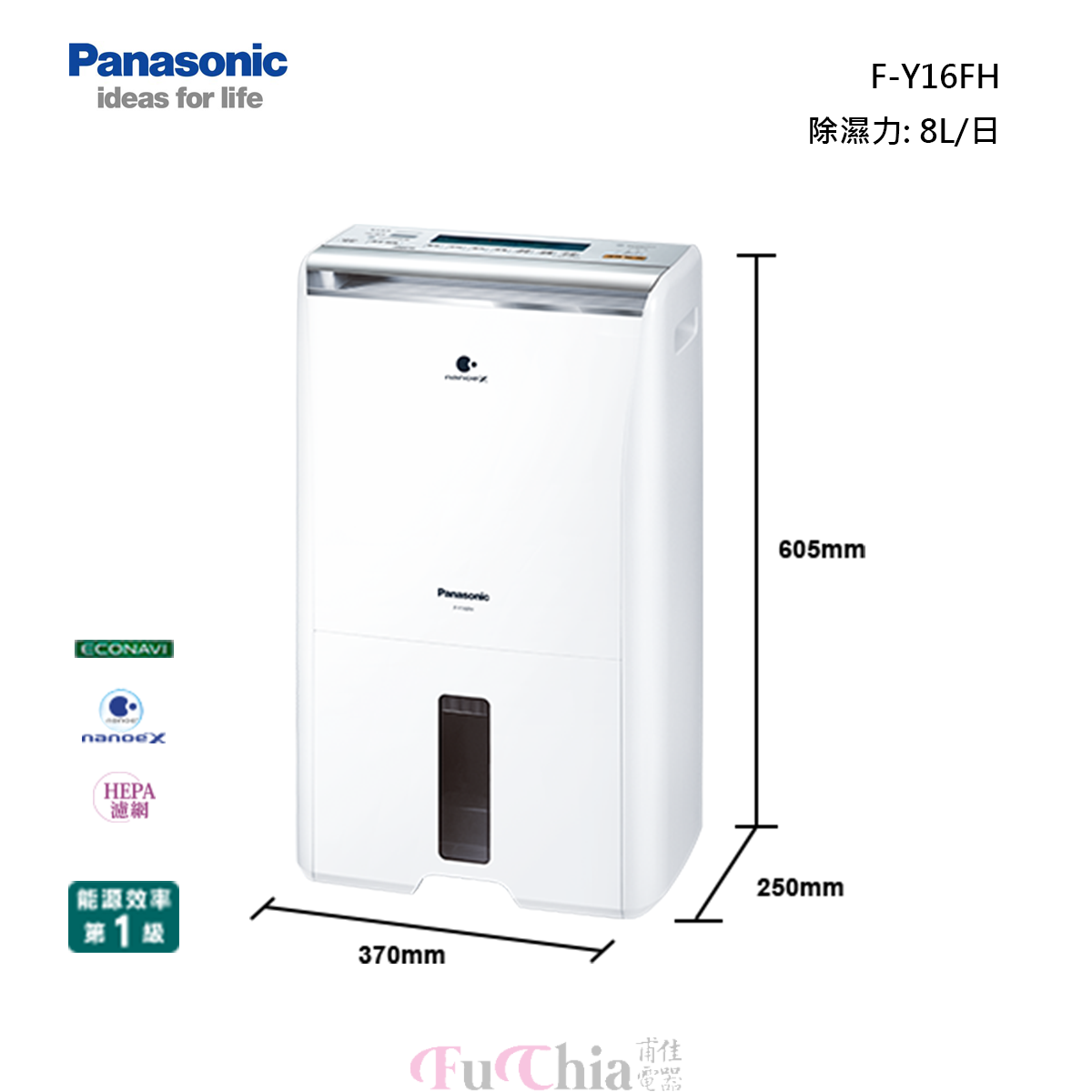 Panasonic F-Y16FH 除濕清淨型 除濕機 除濕力 8L/日