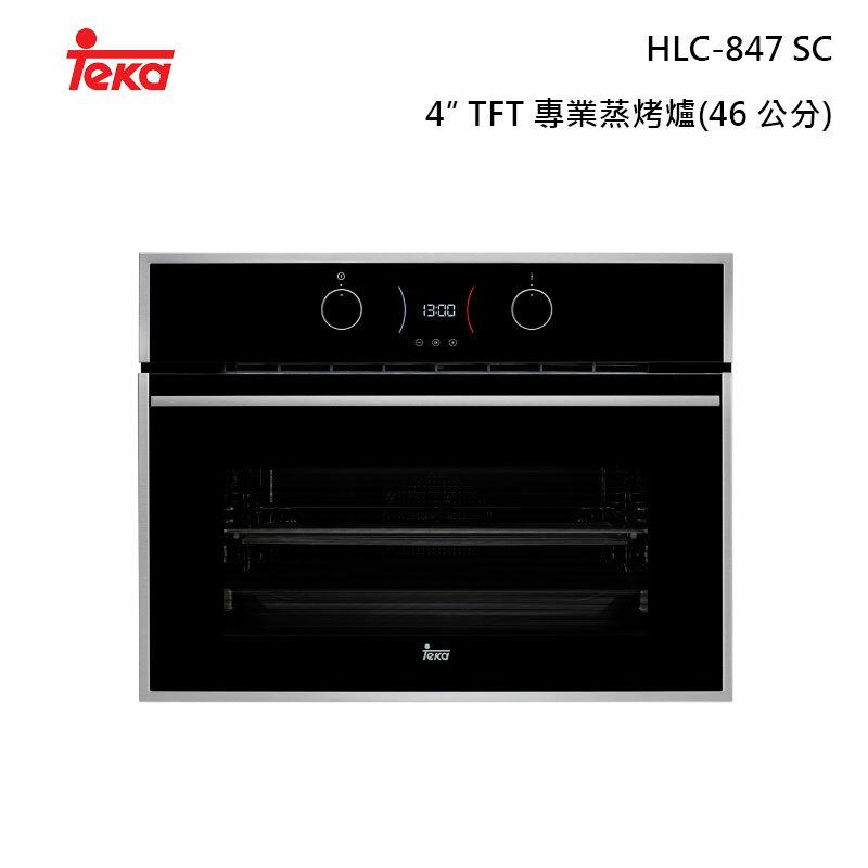 teka HLC-847 SC 4″ TFT 專業蒸烤爐(46公分) 44L