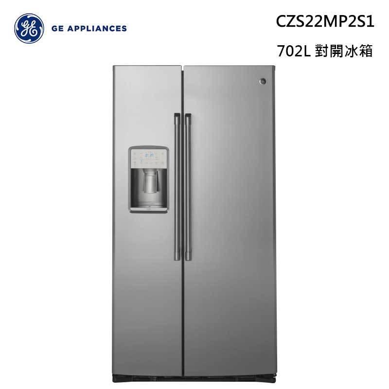 GE CZS22MP2S1 薄型對開冰箱 門外取冰取水 702L