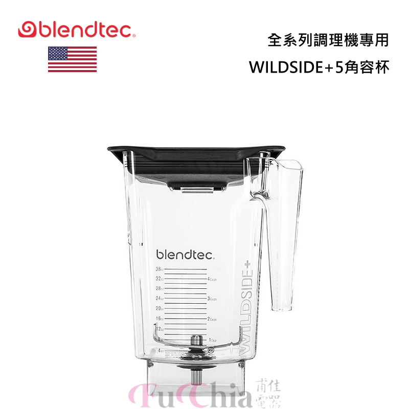 Blendtec WILDSIDE+ 5角容杯 90oz (2700ml)