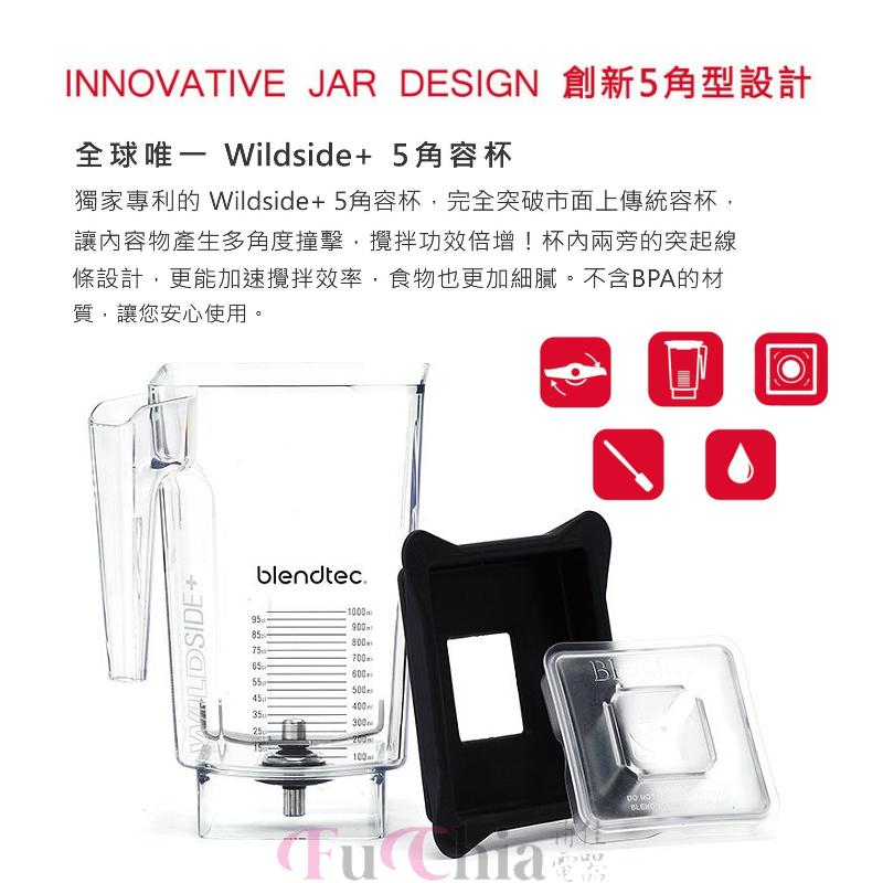 Blendtec WILDSIDE+ 5角容杯 90oz (2700ml)